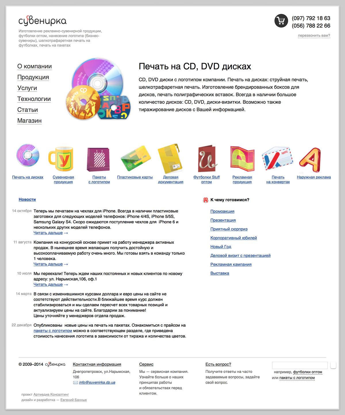 Главная страница сайта suvenirka.dp.ua